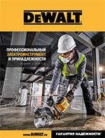 Каталог инструментов Dewalt 2019 в формате PDF