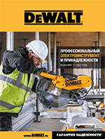 Каталог инструментов Dewalt 2021 в формате PDF
