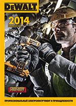 Каталог инструментов и принадлежностей Dewalt 2014 в формате PDF